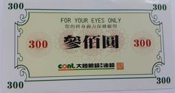 大陸眼鏡專業連鎖300元折價券