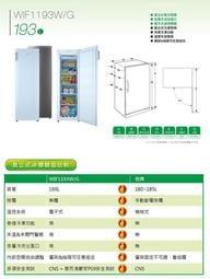 【台中、彰化-貨到付款-含運】惠而浦 WIF1193G 193L直立式冷凍櫃(鈦金鋼)