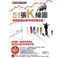 《度度鳥》51張K線圖,輕鬆破解股票何時該賣或買?:股市操盤手的不傳之祕,日本K線│新文創│王志鈞│全新│定價:300元