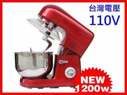 [台灣110V電壓]最新款1200W大馬力攪拌機/攪拌器/打蛋機/和麵機/另有烤箱壓麵機
