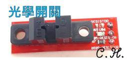 「C.H」Optical Endstop 光控 限位 光學開關 RAMPS1.4 3D印表機 CNC 雷射雕刻機 創客