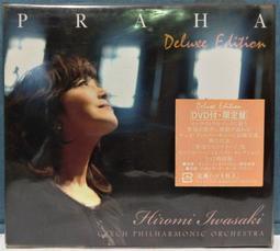 岩崎宏美 HIROMI IWASAKI PRAHA DELUXE EDITON CD+DVD【日版全新未拆】絕版品 !
