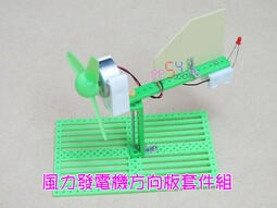 風力發電機方向板套件組.科學模型生科教學綠色能源再生能源DIY材料包電子積木