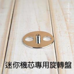 Sweet Garden, 迷你機芯專用合金旋轉盤 底盤Key 讓音樂盒旋轉起來的圓形鐵盤Key