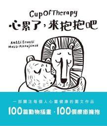 《度度鳥》Cup Of Therapy心累了,來抱抱吧│一丁文化-大眾│Antti Ervasti│全新│定價:380元