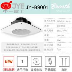 中一電工 JY-B9001 直排 浴室通風扇 浴室排風扇 抽風扇 排風扇 通風扇 換氣扇 直排排風扇 直排換氣扇