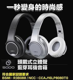 【風雅小舖】MH1頭戴式立體聲藍芽耳機音箱 插卡式MP3 收音機 藍牙耳机1秒變藍芽喇叭 耳1