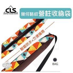 CLS營柱收納包 幾何格紋 收納袋 伸縮營柱收納袋