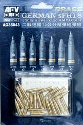 AFV Club 戰鷹 1/35 AG35043 二戰德軍 sFH18 15cm 榴彈砲彈組 (國軍使用)