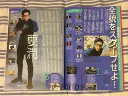 (切頁)月刊 TV Taro 2013.09 要潤 2張2面