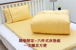開學宿舍用品單人六件套/床墊,床包,被套,棉被,枕頭,一次購足真方便~