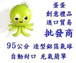@蛋蛋=立體泡棉壁貼批發商@25元2角=章魚=造型氣球 尾牙佈置 會場佈置 鋁箔汽球 海洋世界 禮品 贈品 園遊會 校慶