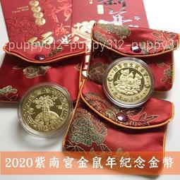 買紅包袋送㊖2020紫南宮金鼠年紀念金幣㊖ 排隊正品