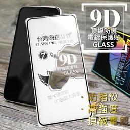 保護貼 螢幕保護貼 頂級電鍍 滿版鋼化玻璃 玻璃貼 iPhone12 11 Pro Max XR I7 Plus