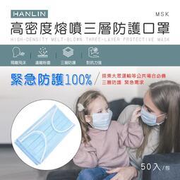 """""""係真的嗎"""" HANLIN MSK 高密度熔噴三層防護口罩(此商品非醫療級口罩)"""