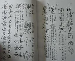 阮俊能大師《玄宗秘法》手抄靈符286頁,秘術精華、靈符符咒請神作法。