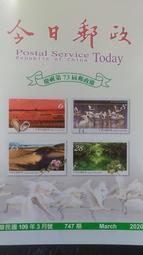 【新舊書坊】今日郵政747 台江國家公園郵票 郵見春市圖中的平凡幸福 賞析二十四節氣方寸圖 郵票中的花卉仙 109年3月