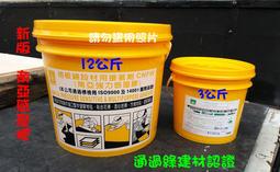 新版綠建材 南亞強力感壓膠 地板專用膠 黏著劑 3kg另售12kg和刮膠刀/刷膠板/PVC地板/接著劑/實體店面 地板膠