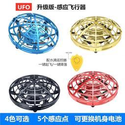 [三個電池] UFO紅外線懸浮遙控感應飛行器四軸飛行器飛天無人機飛碟機互動玩具親子玩具海外寄送