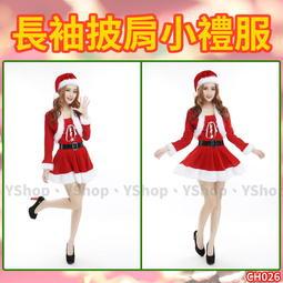 含稅附發票 CH026 金絲絨 披肩小禮服 聖誕女裝 聖誕裝 聖誕禮服 聖誕服 聖誕帽 聖誕老人裝 聖誕老公公裝