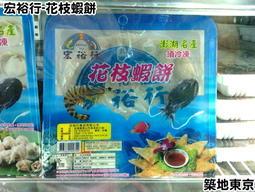 ☆築地東京☆【宏裕行-花枝蝦餅,重量:600g/盒,數量:3片/盒】