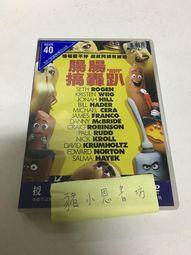 腸腸搞轟趴 二手正版DVD W(75-77)