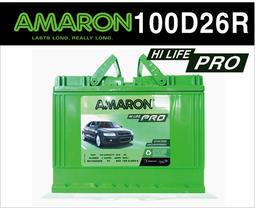 愛馬龍 AMARON PRO版 100D26R 納智傑 U6  FX35 IS250/300 PAJERO