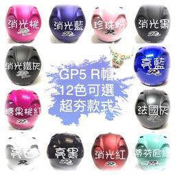✨現貨供應✨全新 GP5 R帽素色安全帽💕繽紛12色 內襯全可拆洗 3/4安全帽 5個尺寸可選 R牌 全罩安全帽