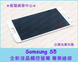★普羅維修中心★現場維修 Samsung S5 i9600 全新 液晶觸控螢幕 可以觸控 沒畫面 黑屏 看不到螢幕 摔破