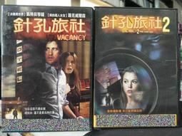 挖寶二手片-C03-正版DVD-電影【針孔旅社1+2/系列2部合售】-(直購價)