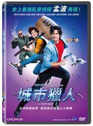 台聖出品 – 城市獵人 DVD – 由菲力普拉紹、艾蘿緹方汀、塔瑞克布達里主演 – 全新正版