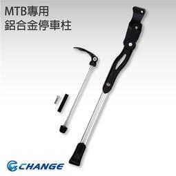 【CHANGE】26吋 MTB專用 鋁合金可調整停車柱
