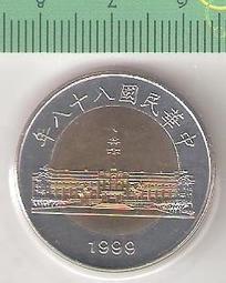 臺灣硬輔幣 民國八十八年 88年雙色伍拾元50元壹枚 全新