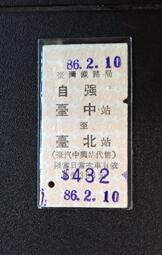 火車票 莒光特快 台中站到台北站 台汽中興站代售