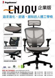 HAW JOU  ENJOY 121 企業版(新增腰墊版)高背全網椅 6800元加贈好禮5選1(共7色可選)