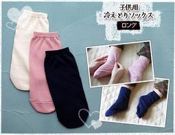 百病起於寒 兒童適穿26cm 日本製100% 內絲外棉長襪