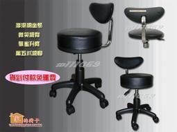 A-34【家的椅子 台灣製】吧台椅.電腦椅.診療椅.辦公椅.貨到付款免運費