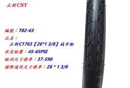 《意生》正新CST 26 x 1 3/8 城市胎 C1763 自行車輪胎 26*1 3/8 腳踏車外胎 26吋淑女車輪胎