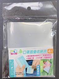 現貨 口罩收納夾4入 公司貨 台灣製 食用級安全無毒材質 一個不到$4塊  口罩收納 攜帶方便