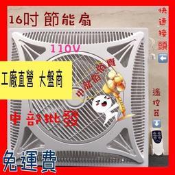 『免運費』ICOOL 16吋 輕鋼架節能扇 坎入式電風扇 天花板循環扇 輕鋼架循環扇 天花板吊扇 天花板電扇