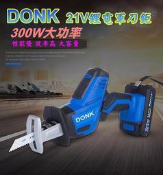 免運【全配塑箱】DONK索雷克 21V大容量無段調速帶LED照明 鋰電軍刀鋸 往復鋸 刀馬鋸 電鋸 切割機 充電鋸
