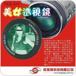 TKS-311 紅外線透視鏡 37mm