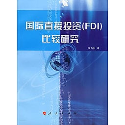 [尋書網] 9787010072210 國際直接投資(FDI)比較研究 /張為付 著(簡體書sim1b)