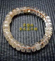 發發開運坊~純天然算盤珠黃水晶 ~ 6mmX3mm 已淨化.開光才寄出的黃水晶