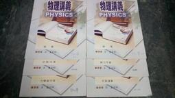 6本合售 99課綱 升大學 高中物理講義 參考書 吳笛 靜電 平面運動 碰撞 功與功率 含解答 部份劃記(80X