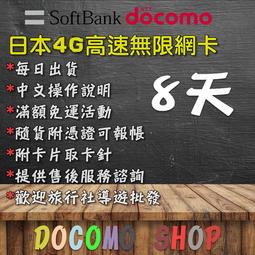 日規版 Docomo SB AU漫遊版 高速4G上網 Sim卡 日本上網卡 日本網卡 日本網路卡 5天6天7天8天