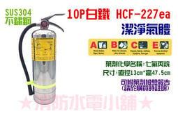 ★消防水電小舖★ 10型 10P 白鐵不鏽鋼 HFC-227 (FM-200) 潔淨氣體 海龍替代品 來電洽詢2支免運費