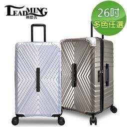 行李箱-限時免運 X-SPORT胖胖箱 26吋行李箱 包腳/鋁框/旅行箱/拉桿箱/登機箱