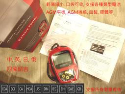 *須佐能乎*口袋型電瓶檢測儀  中文  MICRO-100