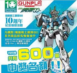 [JP模動工作室 ] HG 00 Gundam GN-0000 OO鋼彈 10周年抽獎限定版[全新未拆]
